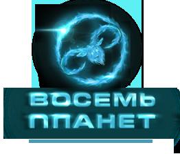 8-planet.ru