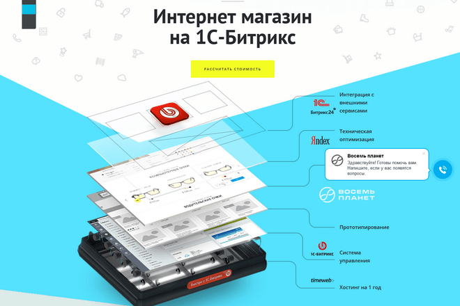Разработка системы битрикс amocrm курск