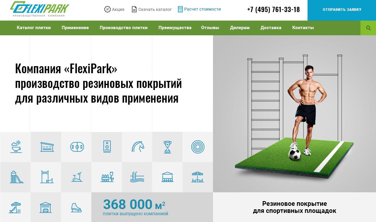 """Осуществлен редизайн сайта компании """"FlexiPark"""""""